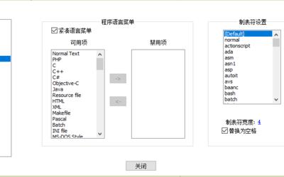 Notepad++ 实用设置